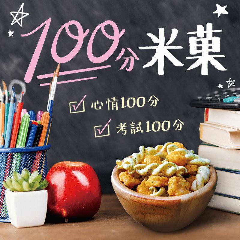 【豆之家】翠菓子MIDO 100分米果