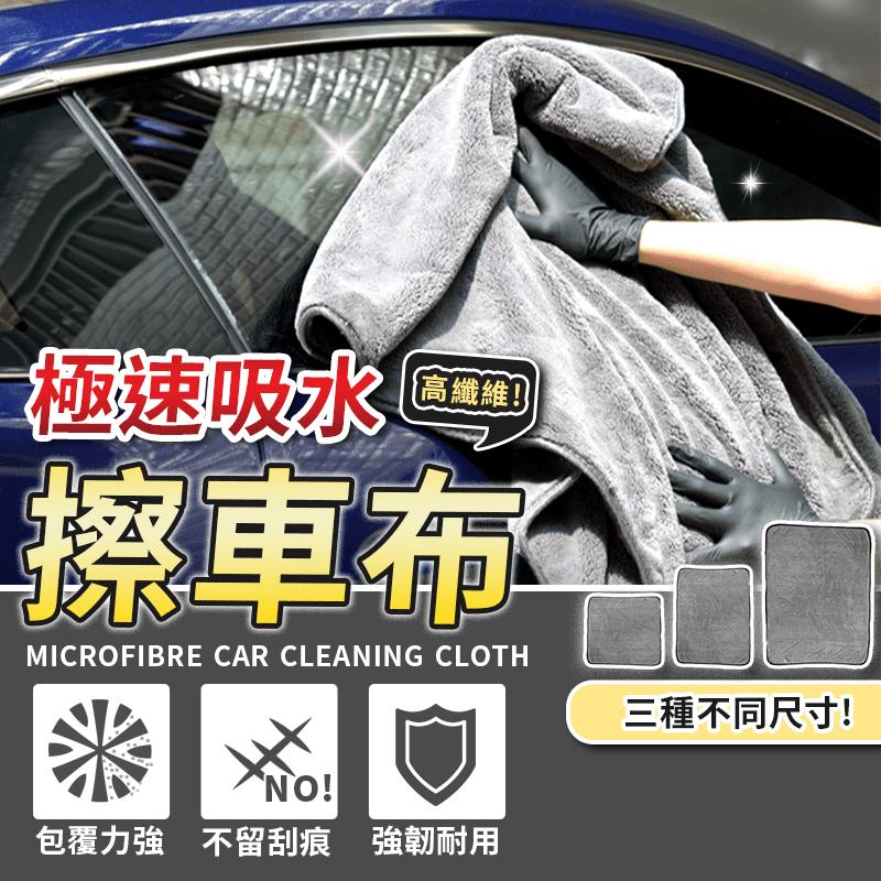 極速吸水擦車清潔布擦車巾