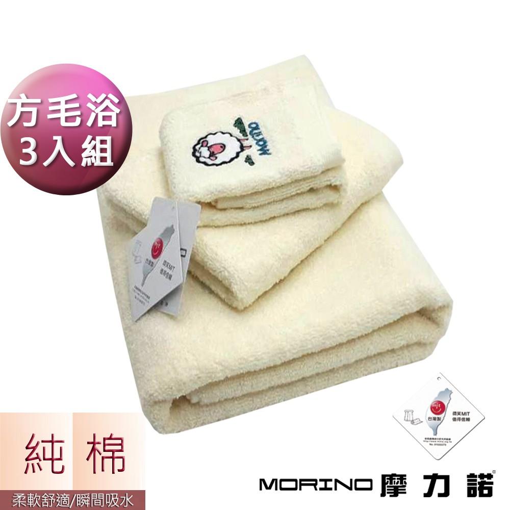 【MORINO摩力諾】純棉素色動物刺繡方巾毛巾浴巾-米黃 羊(超值3條組)   MO641+741+841