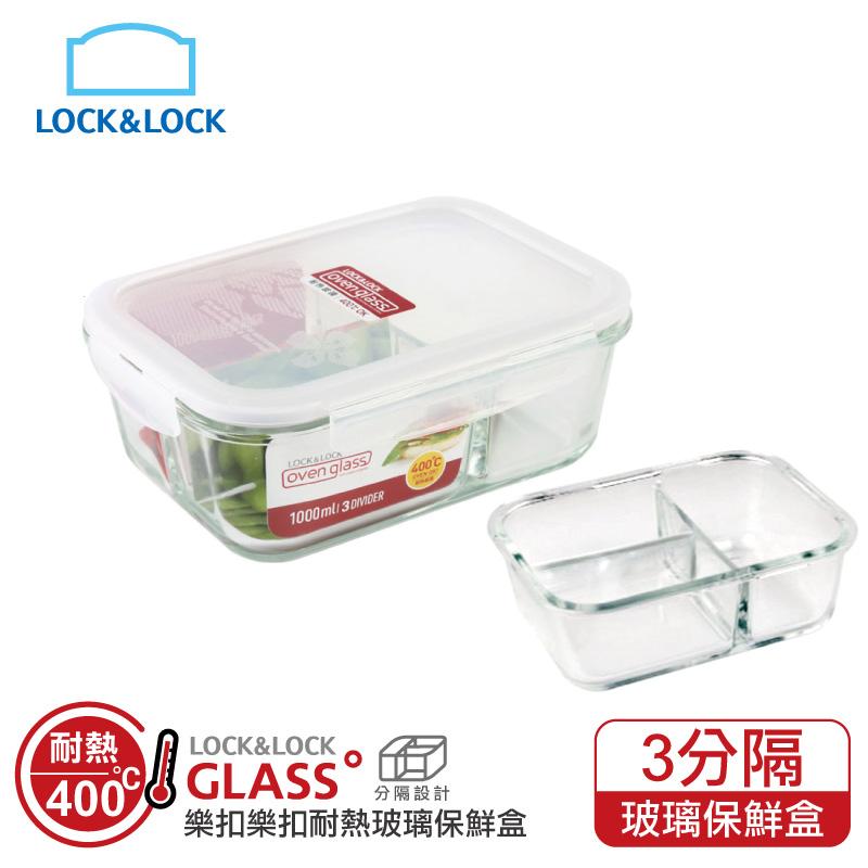 LocknLock樂扣樂扣3分隔耐熱玻璃保鮮盒長方形1L