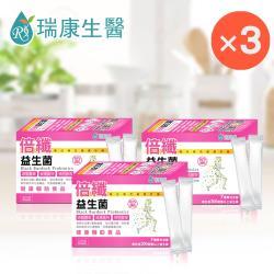 【瑞康生醫】倍纖雙效益生菌(30包/盒)x3盒
