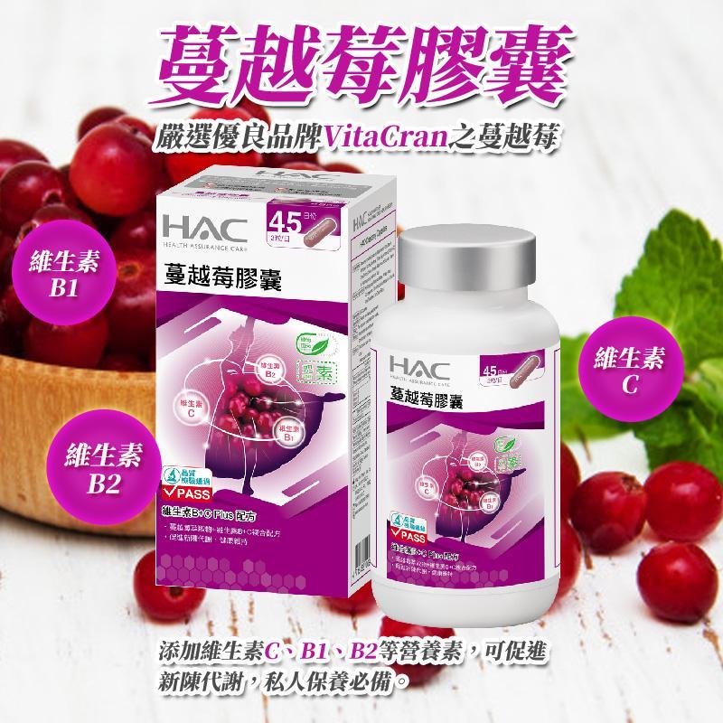 【永信HAC】蔓越莓膠囊(90粒/盒,100g) 女性私密保養/養顏美容