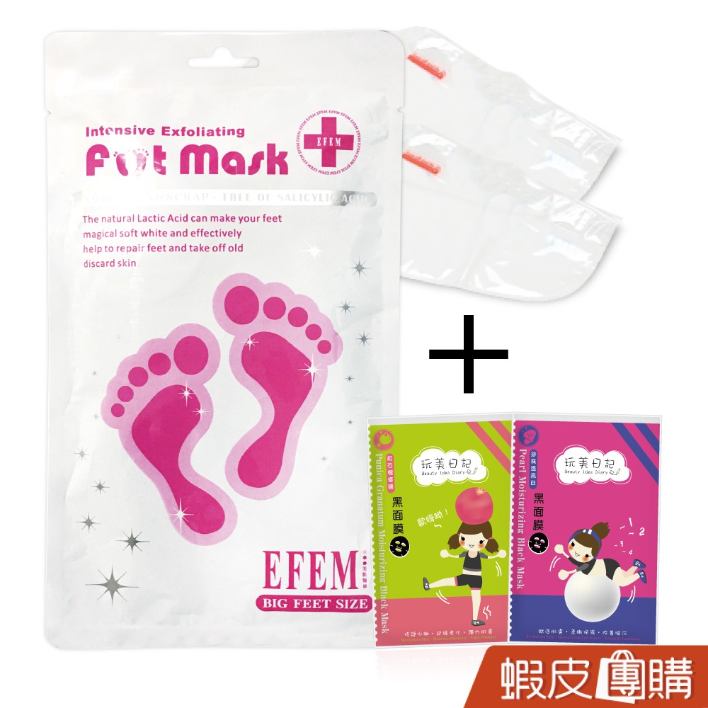 EFEM 神奇去角質足膜1包(加送黑布面膜2片)【蝦皮團購】