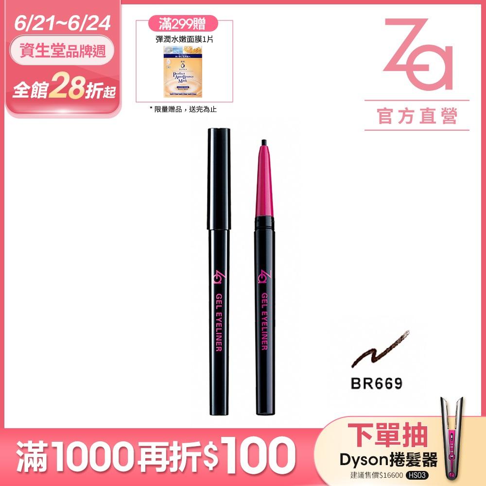 Za 一畫濃烈眼線膠筆BR669 0.13g