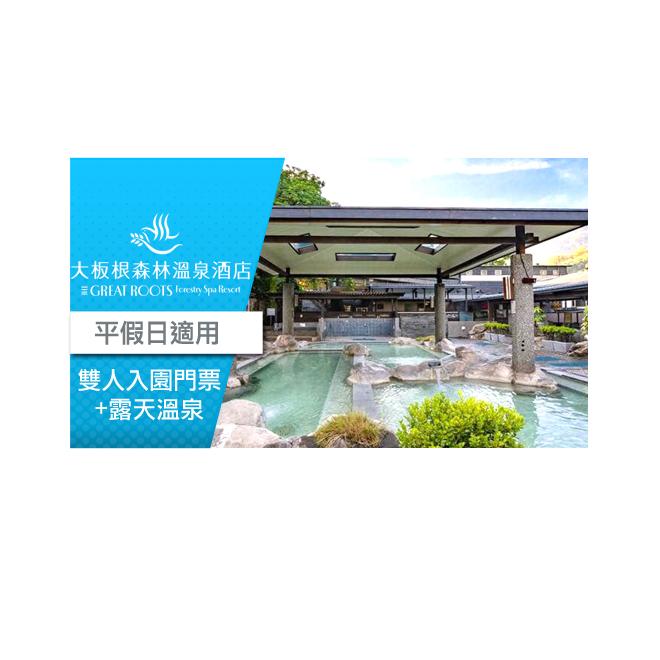 三峽 大板根森林溫泉酒店 雙人入園門票+露天溫泉SPA