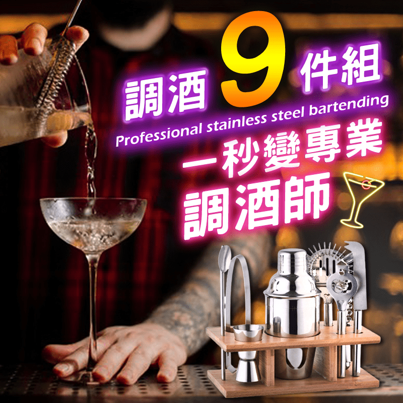 專業不鏽鋼調酒9件組