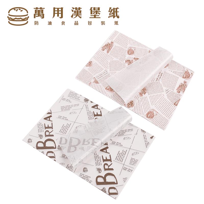 防油食品包裝紙(淋膜紙/漢堡紙)-1包100張(26X36cm)
