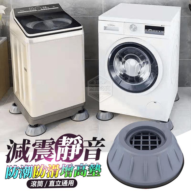 洗衣機減震防潮增高墊組