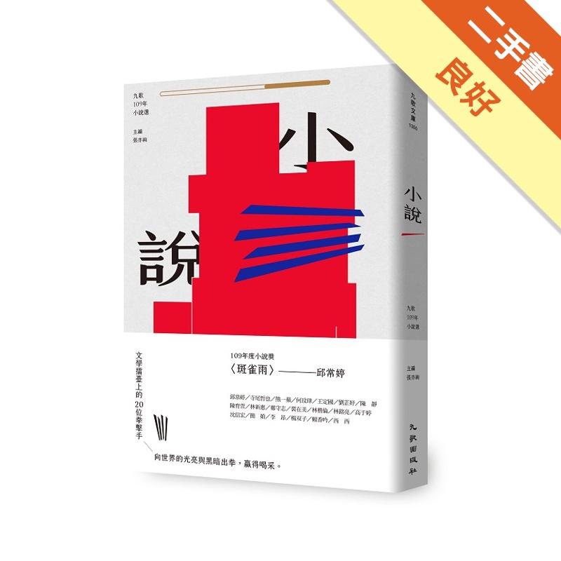 九歌109年小說選[二手書_良好]11311603441