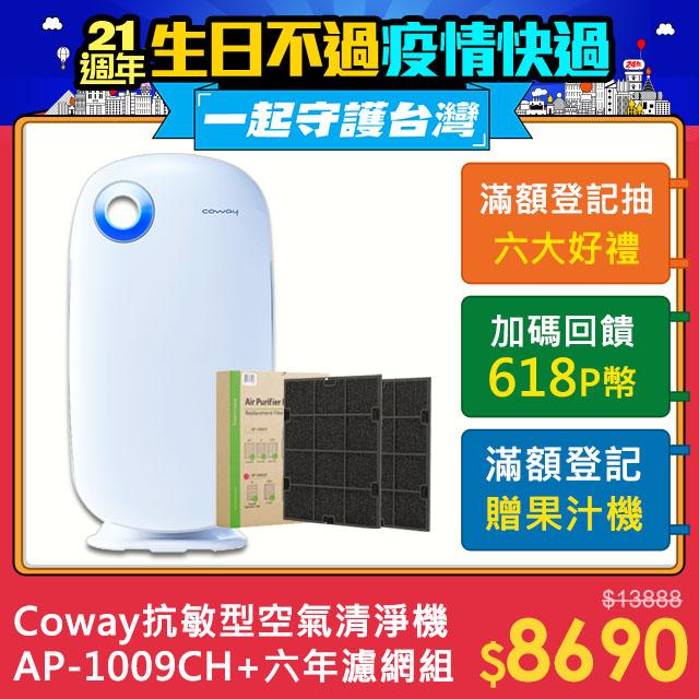 【六年濾網組】Coway加護抗敏型空氣清淨機AP-1009CH