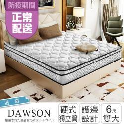 IHouse-道森 科技乳膠三線硬式護邊獨立筒床墊 雙大6尺