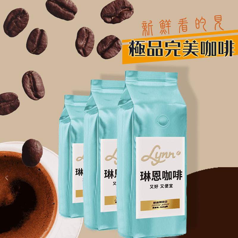 【琳恩咖啡】嚴選新鮮手烘咖啡豆 (454g/包)