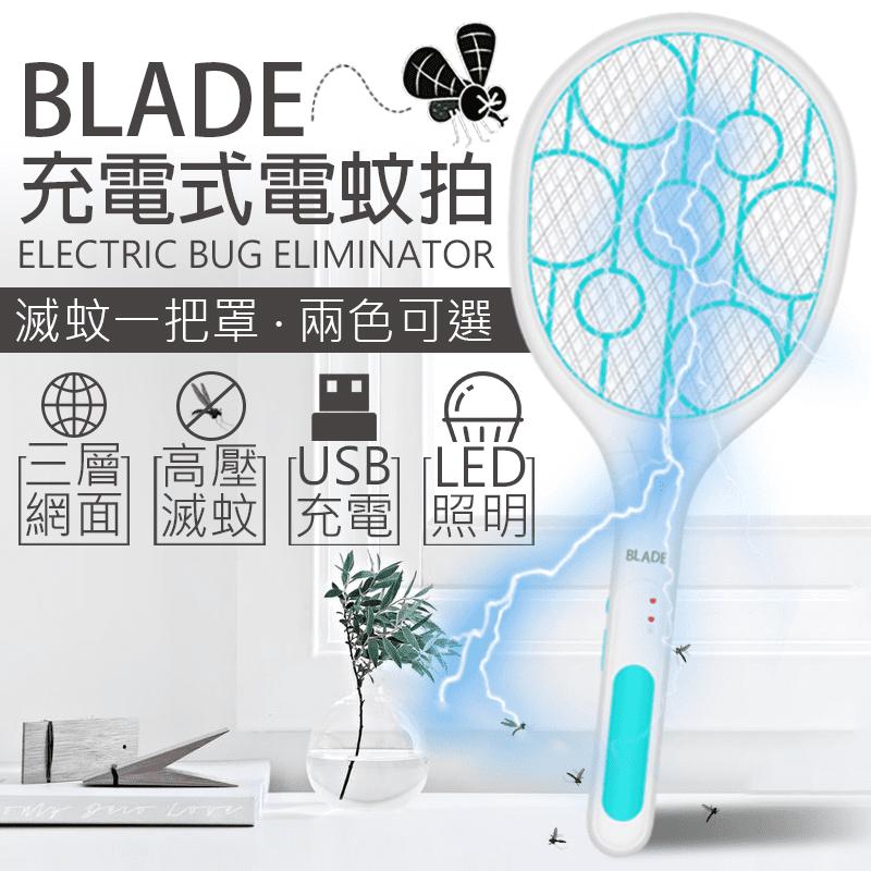 BLADE強效充電式電蚊拍LY-098