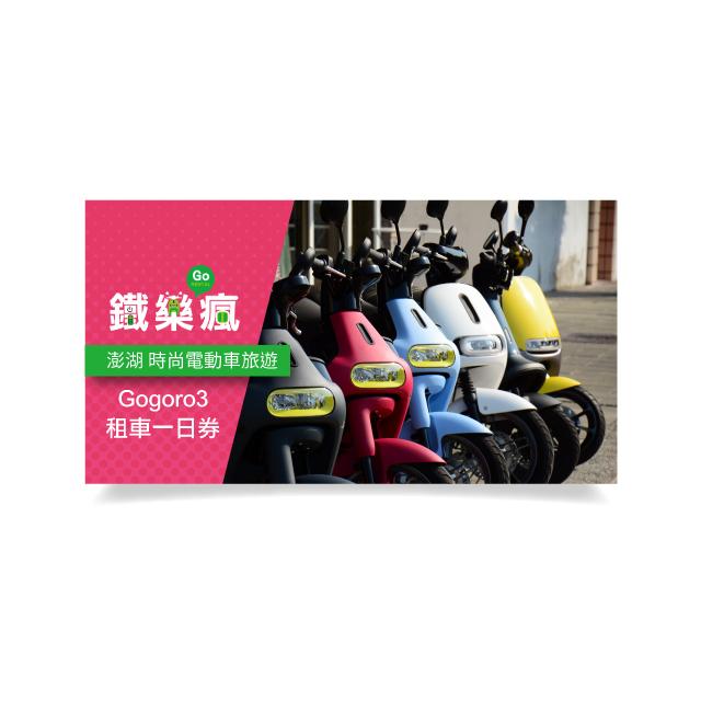 澎湖 鐵樂瘋租車-Gogoro3租車一日券