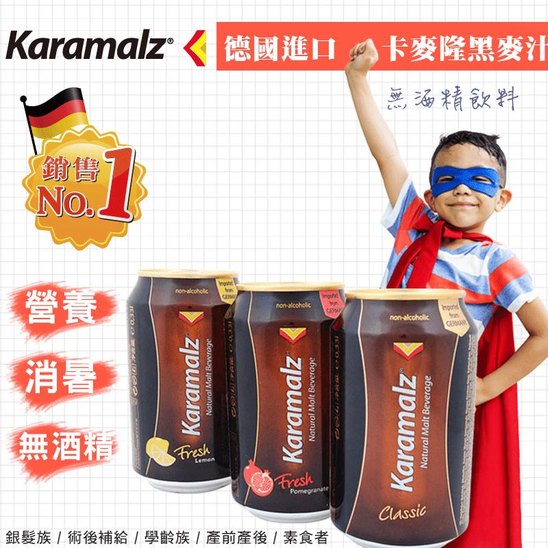 德國原裝進口卡麥隆黑麥汁 原味 即期品 (330ml/24入/箱)