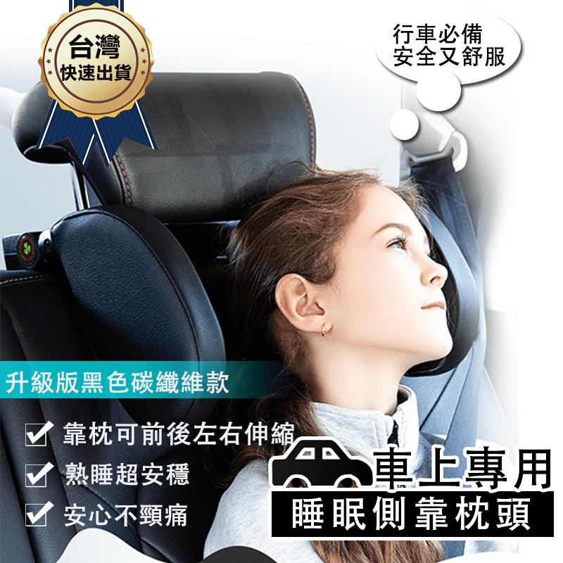 Splaything升級版碳纖維汽車靠枕