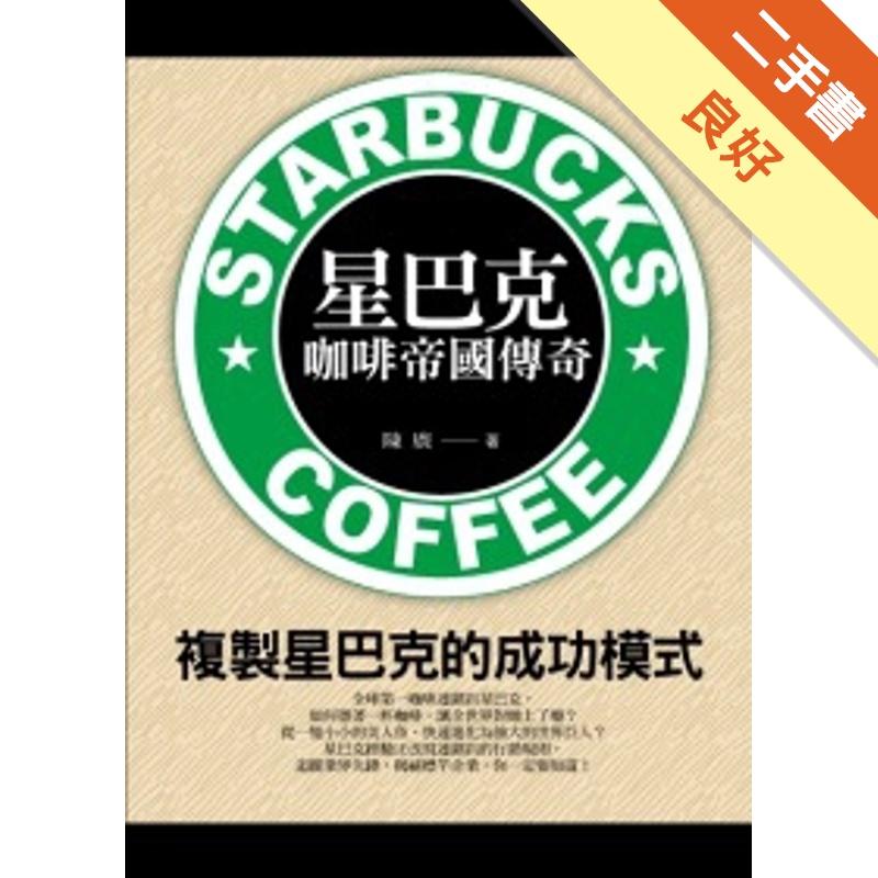 星巴克咖啡帝國傳奇[二手書_良好]11311708042