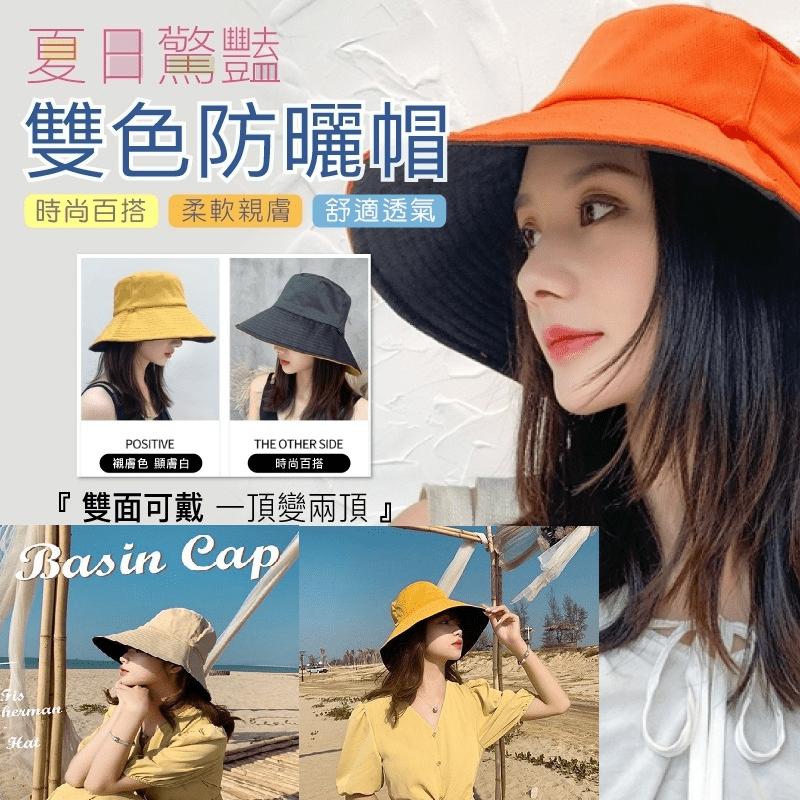 【小魚嚴選】雙邊雙色遮陽漁夫帽(1入)