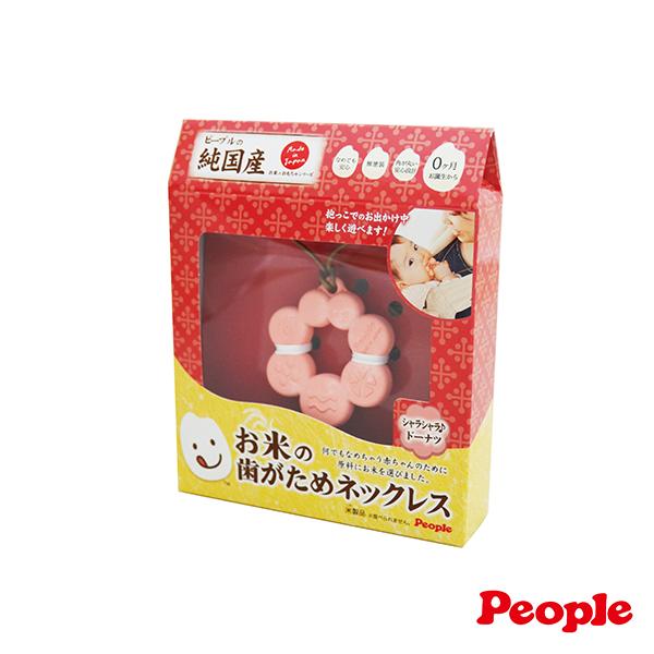 日本 People 米的項鍊咬舔玩具(甜甜圈造型)