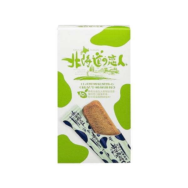 掬水軒 北海道戀人 抹茶酥餅條(110g)【小三美日】
