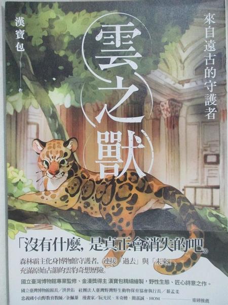 【書寶二手書T1/藝術_HPD】雲之獸:來自遠古的守護者_漢寶包