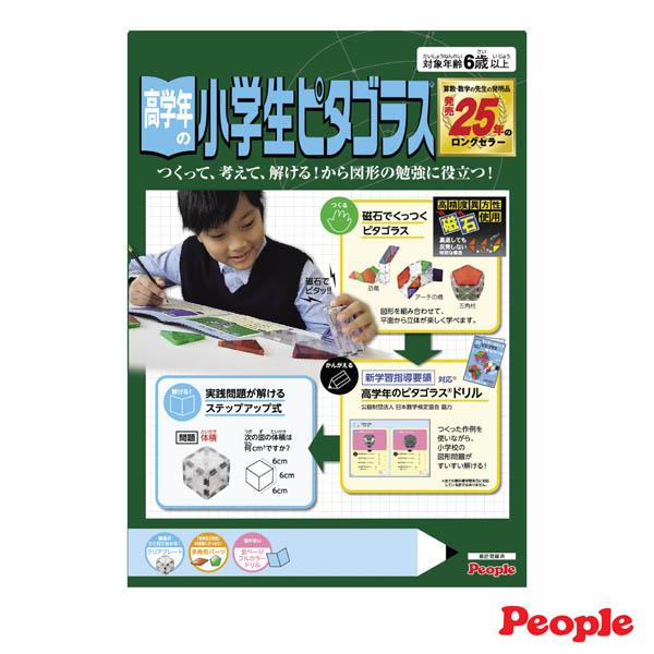 日本 People 高年級益智磁性積木(小學5、6年級)