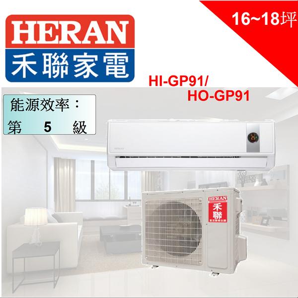 好購物 Good Shopping【HERAN 禾聯】16~18坪 R32變頻 一對一變頻單冷空調 HI-GP91 HO-GP91