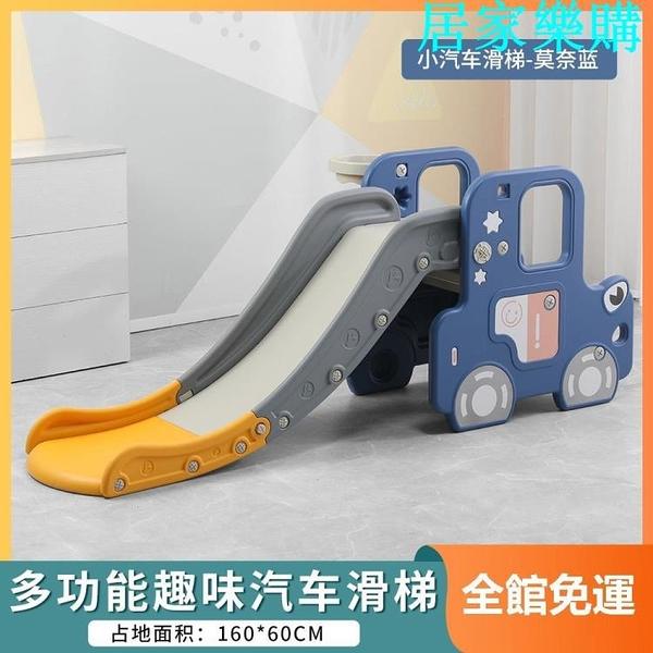 溜滑梯 滑梯兒童室內家用多功能小型寶寶玩具游樂場幼兒園嬰兒家庭小滑梯【八折搶購】