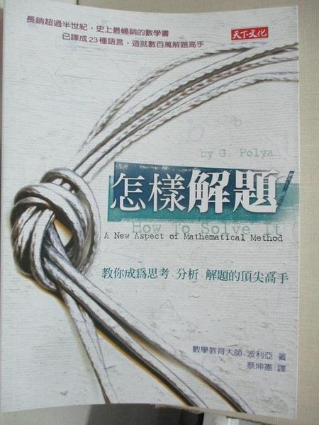 【書寶二手書T1/社會_HL8】怎樣解題_波利亞,  蔡坤憲
