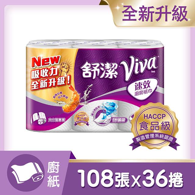 舒潔速效廚房紙巾-大小隨意撕(捲筒式,雙層) 108張x6捲x6串/箱