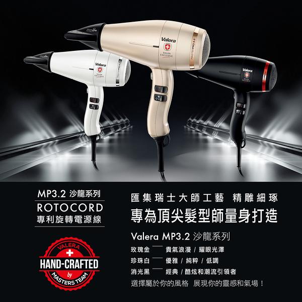 Valera 維力諾「MP3.2 噴射水護色吹風機」第二代AC 1500W