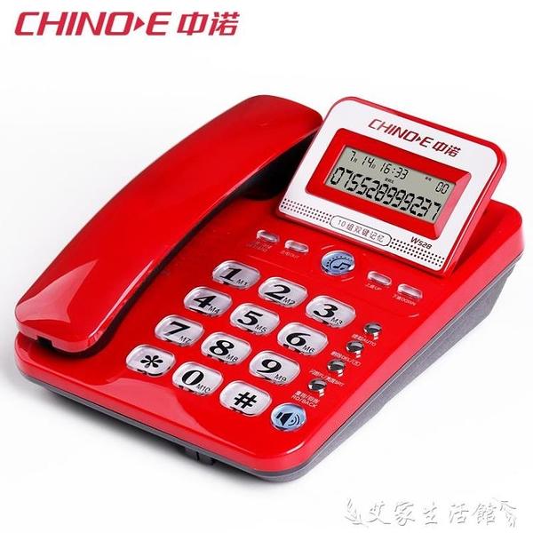電話機 中諾W528搖頭辦公室坐式固定電話機家用有線座機免電池來電顯示 艾家