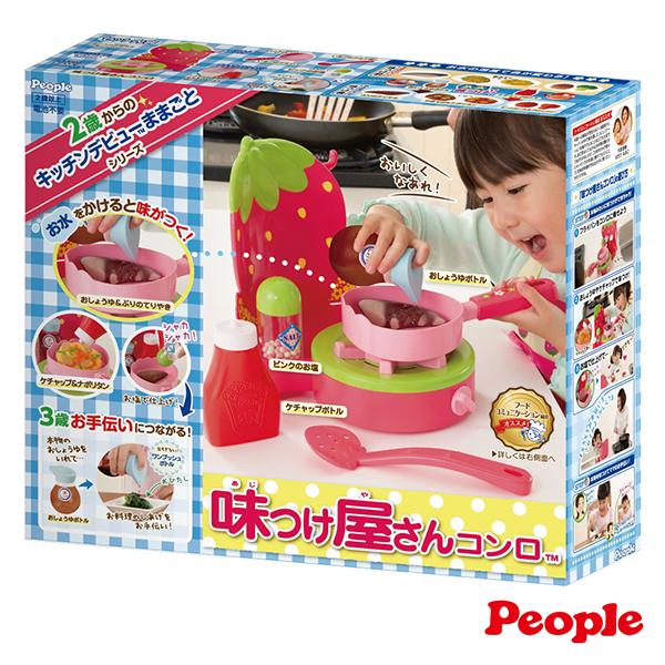 日本 People 小小料理廚師遊戲組合