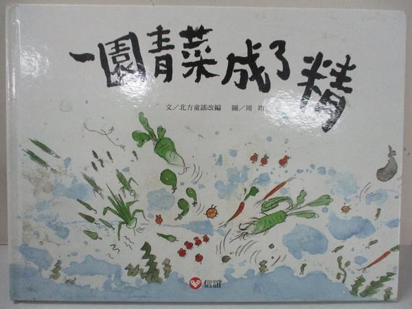【書寶二手書T1/少年童書_JVS】一園青菜成了精_北方童謠改編