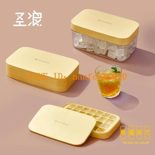 凍冰塊模具家用制冰盒大冰塊盒硅膠磨儲冰盒制冰磨具【輕奢時代】
