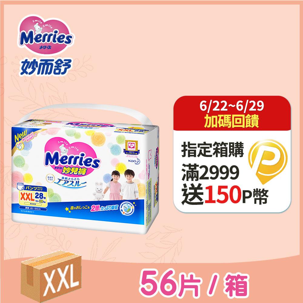 妙而舒 妙兒褲XXL (箱購28片X2包)
