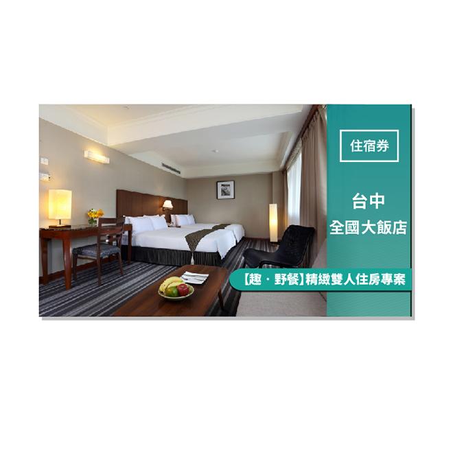 [有禮贈好]台中全國大飯店【趣‧野餐】精緻雙人住房專案MO