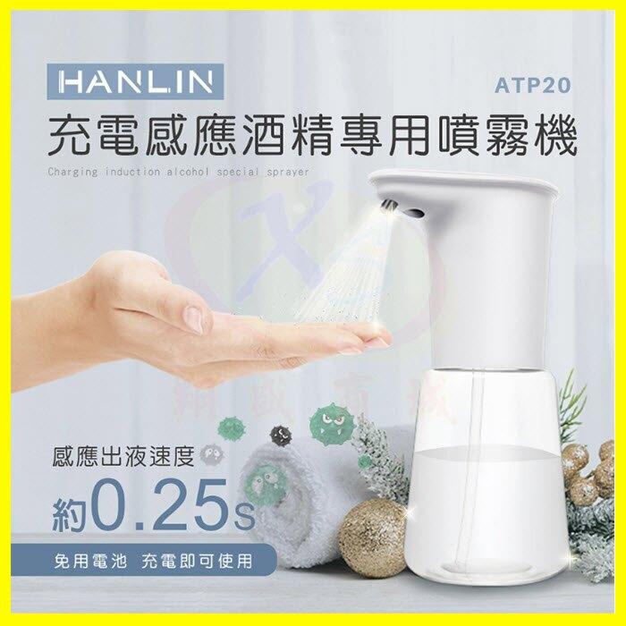 【現貨】HANLIN-ATP20 全自動感應酒精殺菌淨手噴霧機 手部消毒器 紅外線消毒機 USB充電 酒精噴灑器