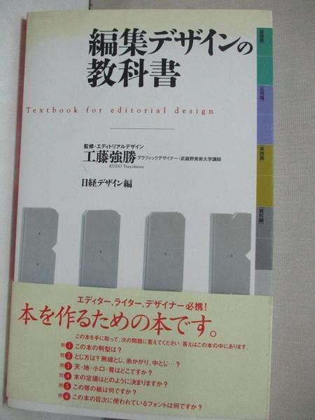 【書寶二手書T1/電腦_HRL】編集?????教科書 (日?????別冊)_日文