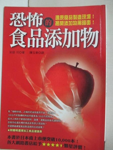 【書寶二手書T1/養生_HL9】恐怖的食品添加物_安部司