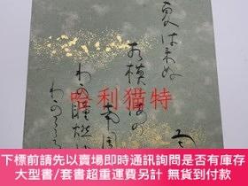 二手書博民逛書店罕見【色紙】吉井勇Y403949 吉井勇 歌人 出版1970