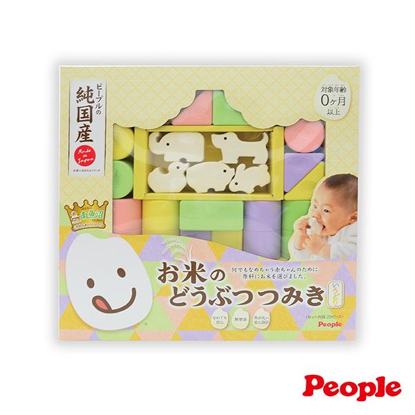 日本 People 彩色米的動物積木組合(米製品玩具系列)