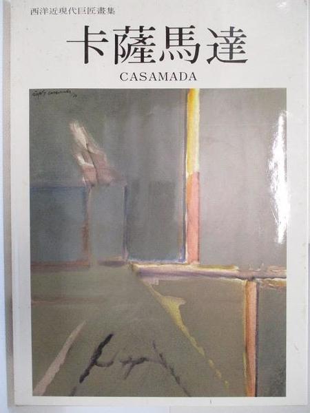 【書寶二手書T1/藝術_JMC】西洋近現代巨匠畫集-卡薩馬達