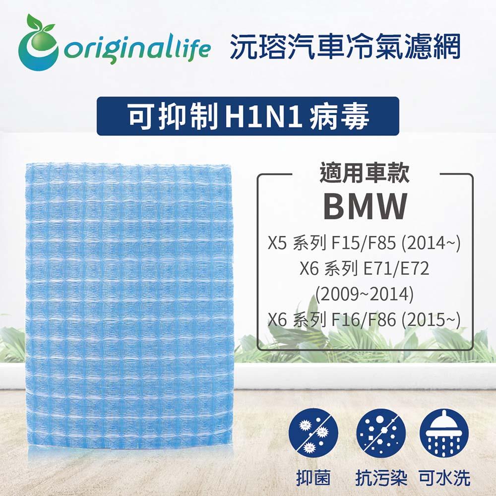 適用BMW:X5系列F15/F85(2014年~)/X6系列E71/E72 (2009~2014年)F16/F86 (2015年~)【Original Life】車用冷氣空氣淨化濾網 ★長效可水洗