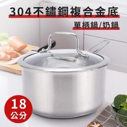 304不鏽鋼複合金底單柄鍋18公分附鍋蓋/牛奶鍋/湯鍋(K0117)