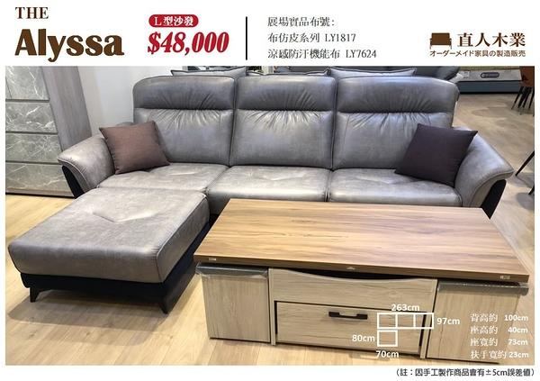 日本直人木業-THE Alyssa系列 保固三年/高品質/可訂製設計師沙發(L型)
