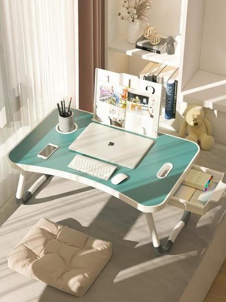 床上書桌小桌子筆記本桌電腦臥室坐地可折疊加大懶人桌宿舍神器學生寢室飄窗加高帶