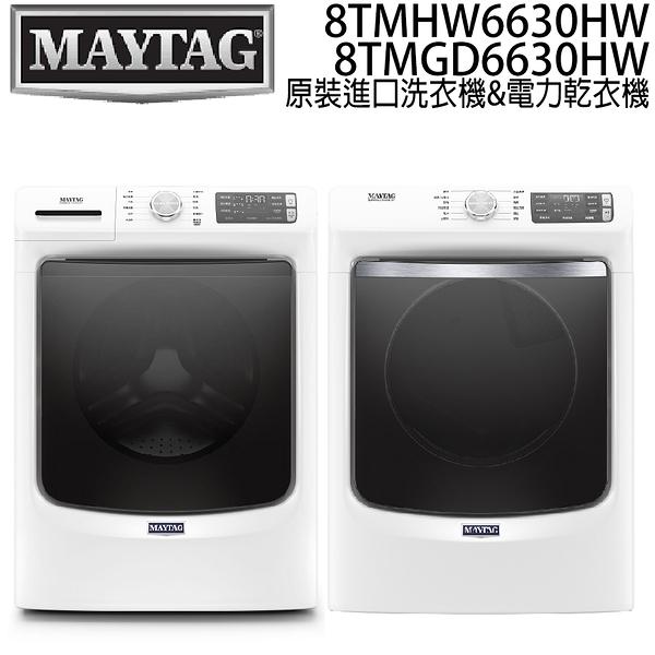 送商品卡【Maytag美泰克】17kg滾筒洗衣機&16kg滾筒乾衣機 8TMHW6630HW&8TMGD6630HW