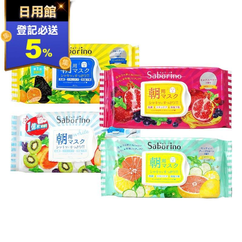 【BCL】Saborino早安/晚安面膜(一般型/清爽型/美白型/保濕型)