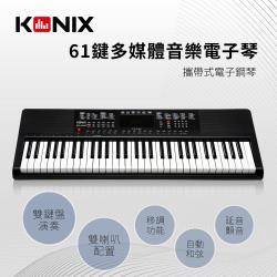 【KONIX】61鍵多媒體音樂電子琴 攜帶式電子鋼琴 移調功能 可外接耳機麥克風